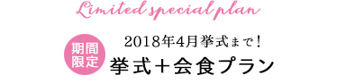 Limited special plan 2017年6〜8月挙式限定 挙式+会食プラン